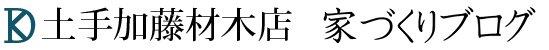 土手加藤材木店 家づくりスタッフブログ